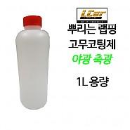 야광축광 고무코팅제 원액 1L